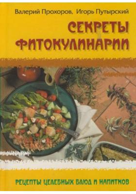 Секреты фитокулинарии : Рецепты целебных блюд и напитков