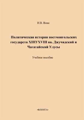 Политическая история постмонгольских государств XIII-XVIII вв. Джучидский и Чагатайский Улусы