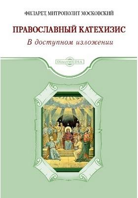 Православный Катехизис