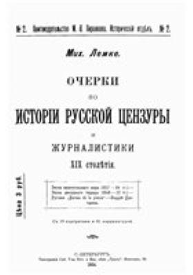 Очерки по истории цензуры