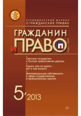 Гражданин и право. 2013. № 5