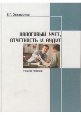 Налоговый учёт, отчётность и аудит : Учебное пособие