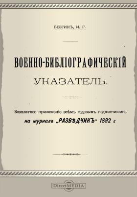 Военно-библиографический указатель. 1892
