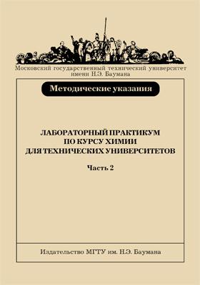 Лабораторный практикум по курсу химии для технических университетов: методические указания, Ч. 2