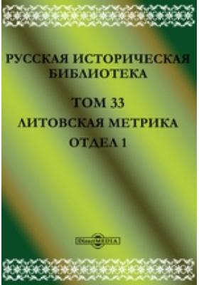 Русская историческая библиотека Отдел 1. Т. 33. Литовская метрика