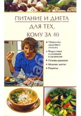 Питание и диета для тех, кому за 40