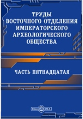 Труды Восточного отделения Императорского Русского археологического общества. Часть 15