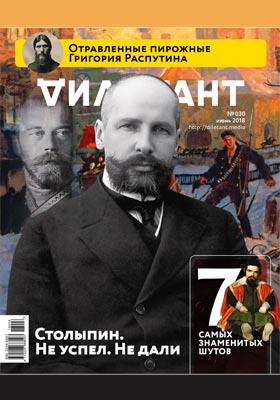 Дилетант: журнал. 2018. № 30. июнь
