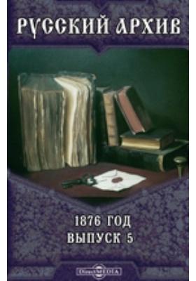 Русский архив. 1876. Вып. 5