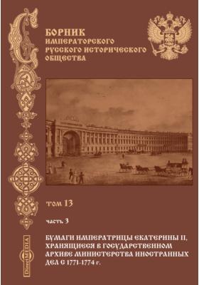 Сборник Императорского Русского исторического общества: журнал. 1874. Т. 13