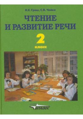 Чтение и развитие речи. 2 класс : Учебник для специальных (коррекционных) образовательных учреждений I вида