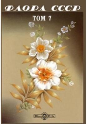 Флора СССР. Том 7