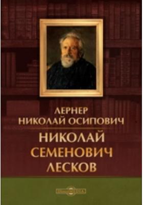 Николай Cеменович Лесков