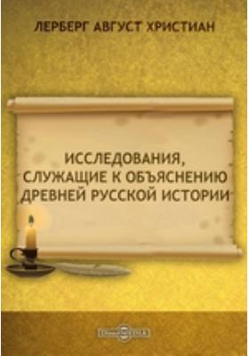Исследования, служащие к объяснению древней Русской истории: монография