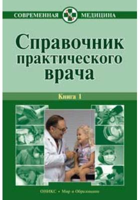 Справочник практического врача. В 2-х кн. Книга 1