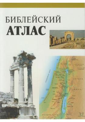 Библейский атлас = THE KREGEL BIBLE ATLAS