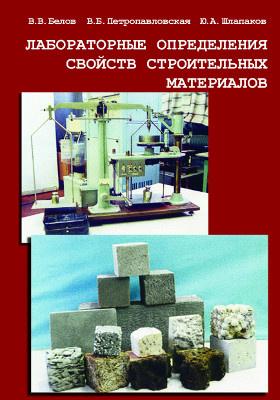 Лабораторные определения свойств строительных материалов: учебное пособие