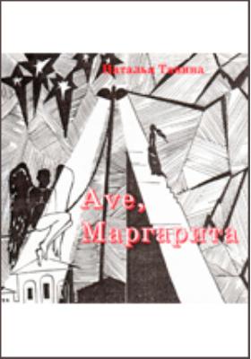 Ave Маргарита