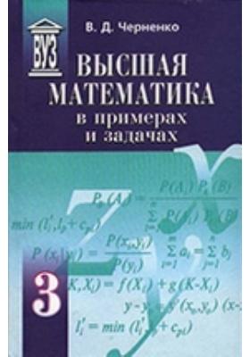 Высшая математика в примерах и задачах: учебное пособие. В 3 т. Т. 3