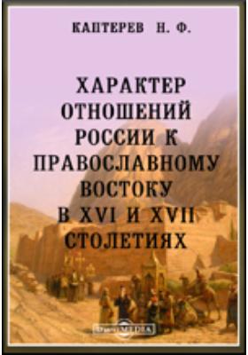 Характер отношений России к православному Востоку в XVI и XVII столетиях: публицистика