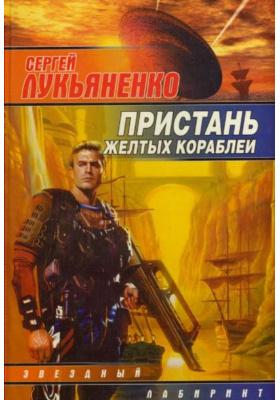 Пристань желтых кораблей : Сборник