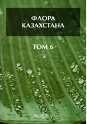 Флора Казахстана. Т. 6