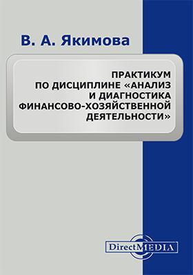Практикум по дисциплине «Анализ и диагностика финансово-хозяйственной деятельности»: учебное пособие