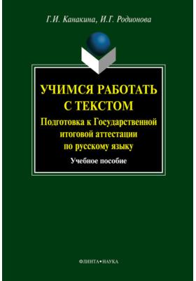 Учимся работать с текстом. Подготовка к Государственной итоговой аттестации по русскому языку