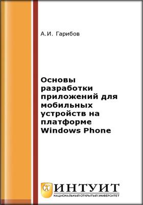 Основы разработки приложений для мобильных устройств на платформе Wind...