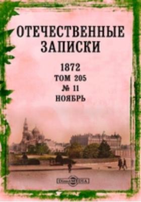 Отечественные записки: журнал. 1872. Том 205, № 11, Ноябрь