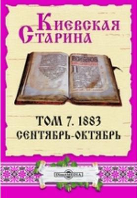 Киевская Старина: журнал. 1883. Том 7, Сентябрь-октябрь
