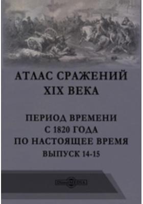 Атлас сражений XIX века. Период времени с 1820 года по настоящее время. Вып. 14-15