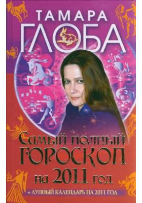 Самый полный гороскоп на 2011