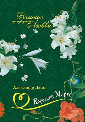 Т. 2. Королева Марго : роман: литературно-художественное издание