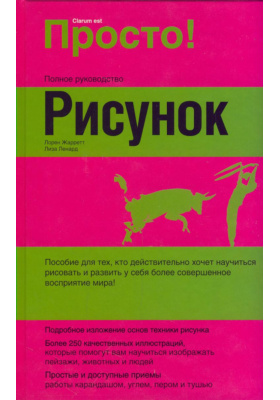 Рисунок = The Complete Idiot's Guide to Drawing