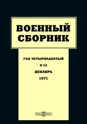 Военный сборник. 1871. Т. 82. №12