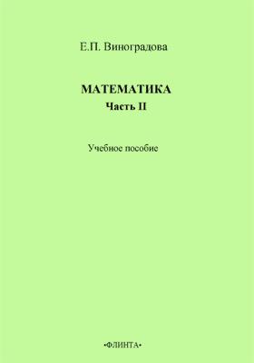 Математика, Ч. 2