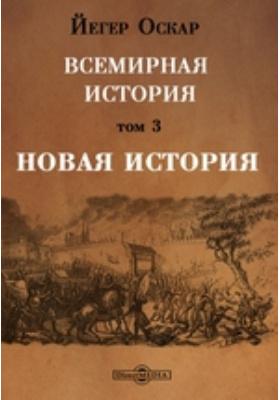 Всемирная история: монография. Т. 3. Новая история