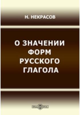 О значении форм русского глагола