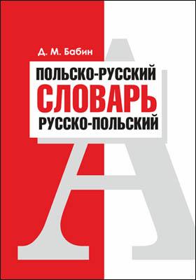 Польско-русский, русско-польский словарь: словарь