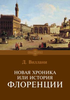Новая хроника или История Флоренции (в 12 книгах)