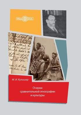 Очерки сравнительной этнографии и культуры: публицистика