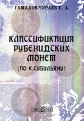 Труды нумизматической комиссии. 4. Классификация Рубенидских монет (по К.Сибильяну)