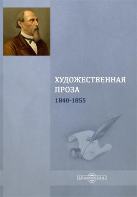 Художественная проза 1840-1855: художественная литература