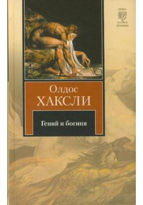 Гений и богиня = The Genius and the Goddess : Роман