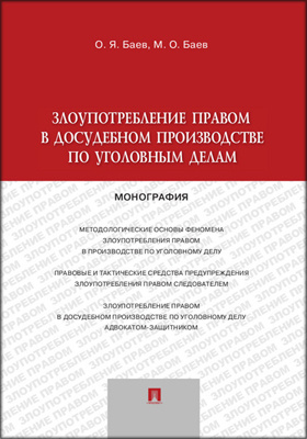 Злоупотребление правом в досудебном производстве по уголовным делам: монография