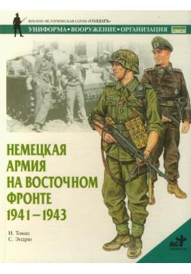 Немецкая армия на Восточном фронте, 1941-1943 = The German Army 1939-45(3) Eastern Front 1941-43