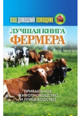 Лучшая книга фермера : прибыльное животноводство и птицеводство: практическое пособие
