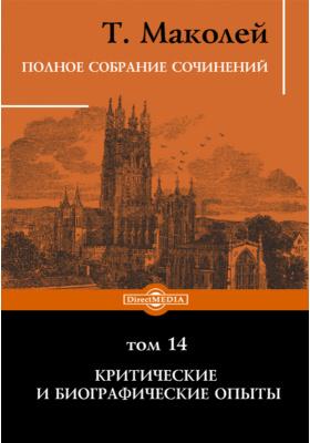 Полное собрание сочинений. Т. 14. Критические и биографические опыты