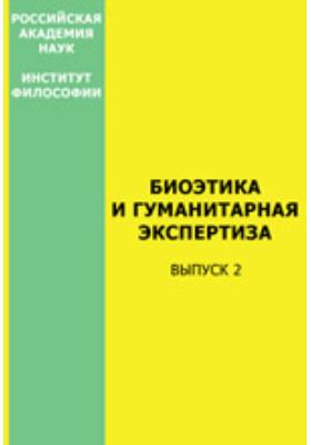 Биоэтика и гуманитарная экспертиза. Вып. 2